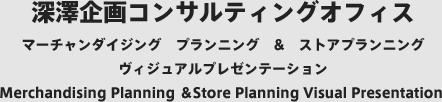 深澤企画コンサルティングオフィス マーチャンダイジング プランニング&ストアプランニング ヴィジュアルプレゼンテーション